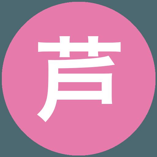 芦城中学校