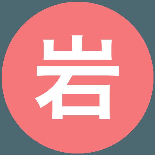 岩国市立岩国中学校(男子)