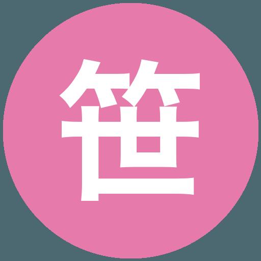 笹川中学校