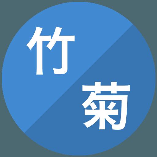 竹島駿朗/菊池玄吾