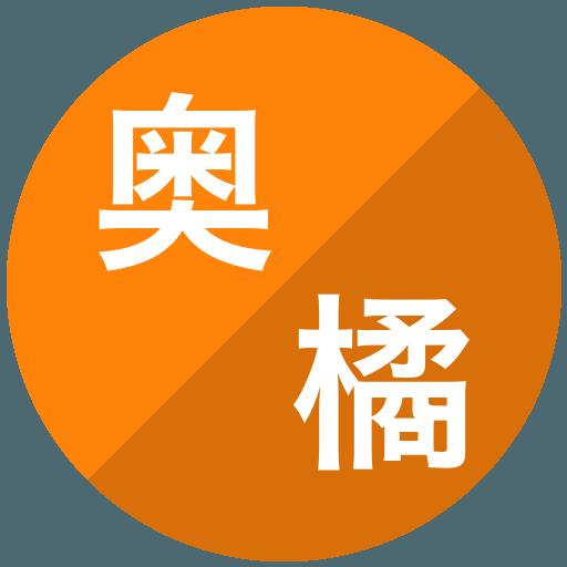 奥大賢/橘梨子