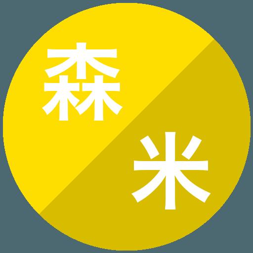 森崎可南子/米原実令