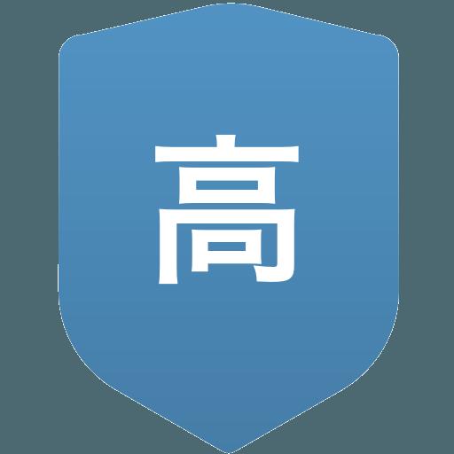 高崎経済大学附属高等学校(男子)