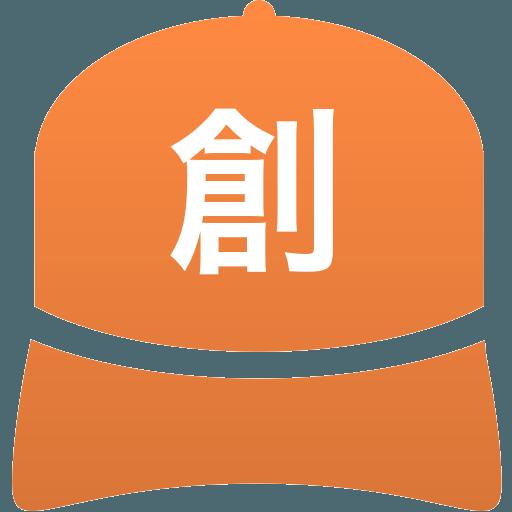 創成館高等学校(男子)