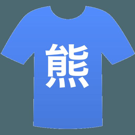 熊本西高等学校(男子)