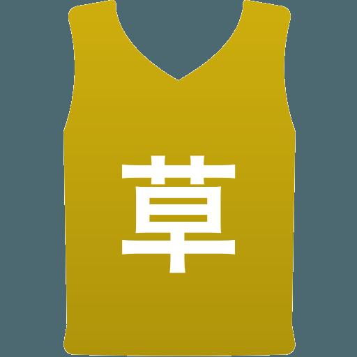 草津東高等学校(男子)
