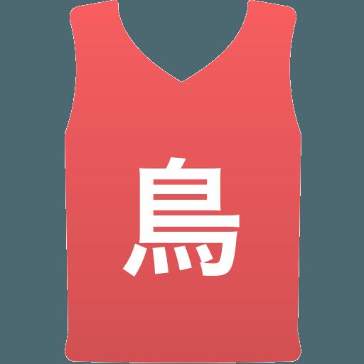 鳥取西高等学校(男子)