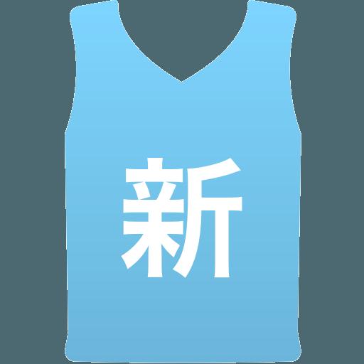 新居浜商業高等学校(女子)