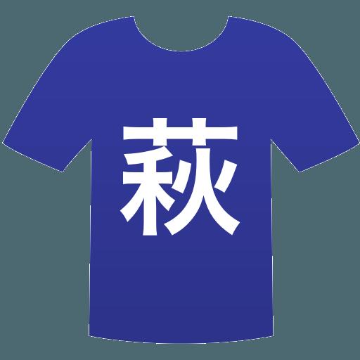 萩商工業高等学校(男子)