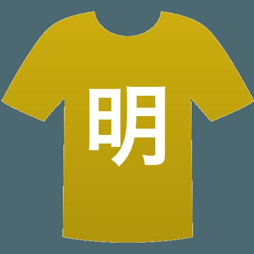 明和県央高等学校(男子)