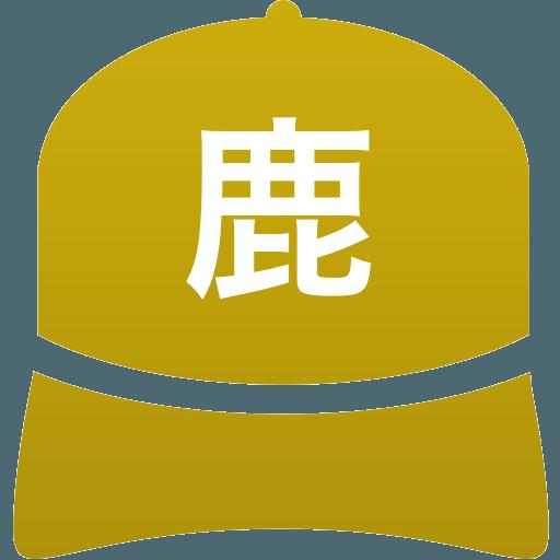 茨城県立鹿島高等学校(男子)