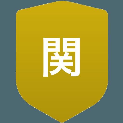 関東学院中学校高等学校