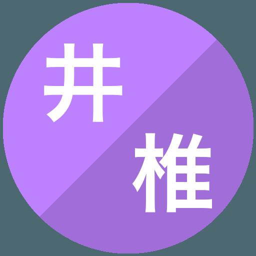井上柚/椎﨑楓花