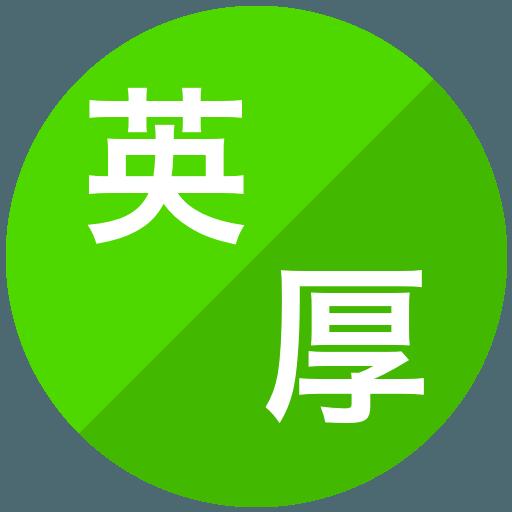 英田理志/厚谷武志