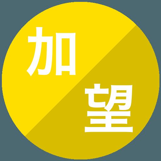 加藤駿/望月陽美
