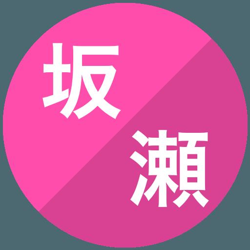 坂野申悟/瀬山咲希