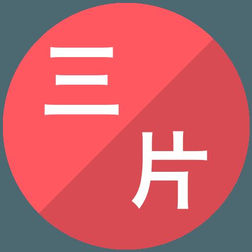 三浦空/片山陽