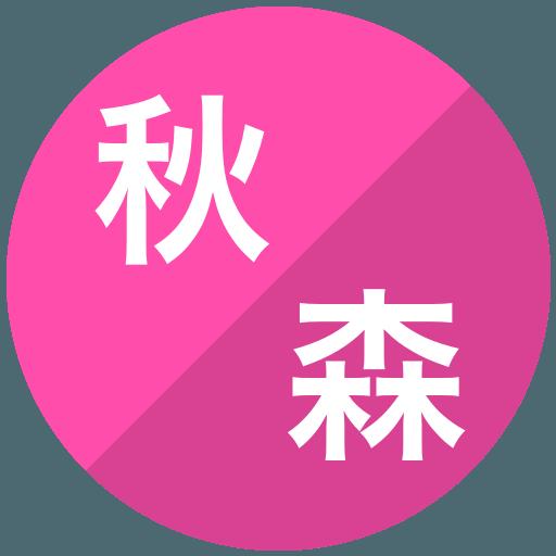 秋田佳菜子/森田彩音