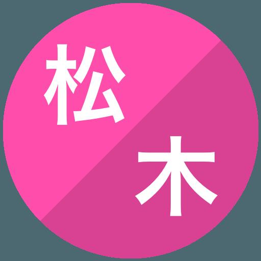 松山祐季/木造勇人