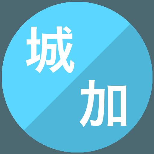 城戸佳織/加藤千可子