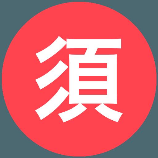 須藤菜々子