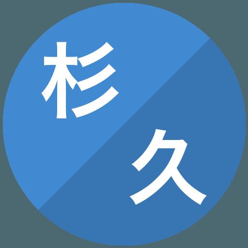 杉山遼/久保岳