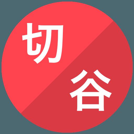 切石沙織/谷本史奈