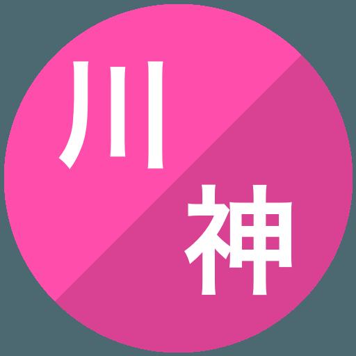 川島勇樹/神山佑太