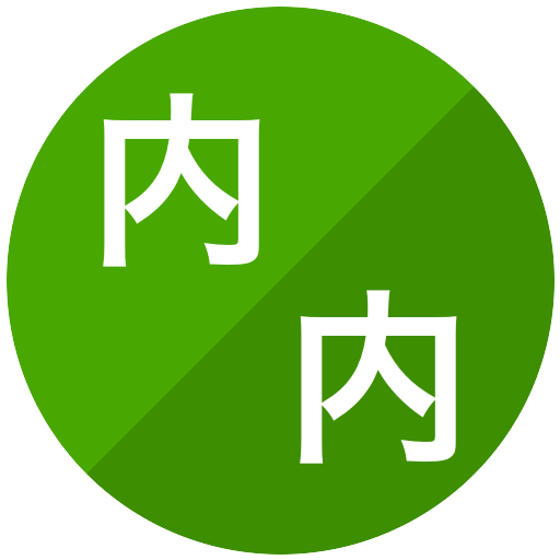 内村秀平/内村英司