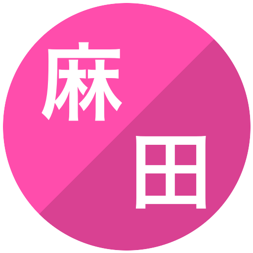 麻菜々子/田尻美樹