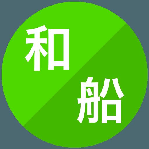 和田航大/船本さくら