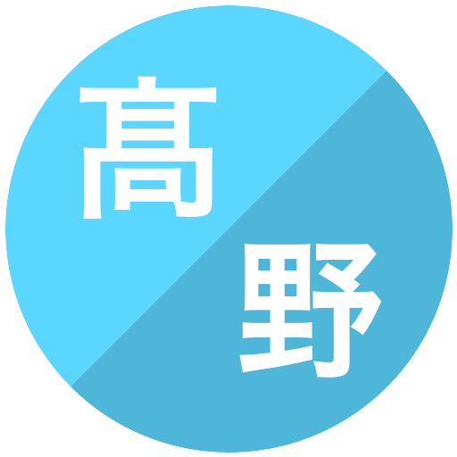 髙橋毅/野宮一輝