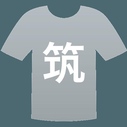 筑紫高等学校(男子)