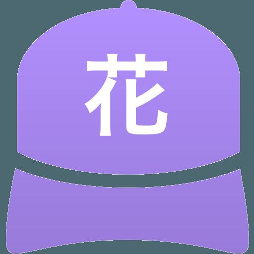 花巻東高等学校(男子)