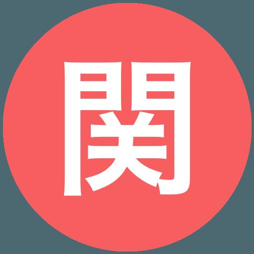 関東大学選抜