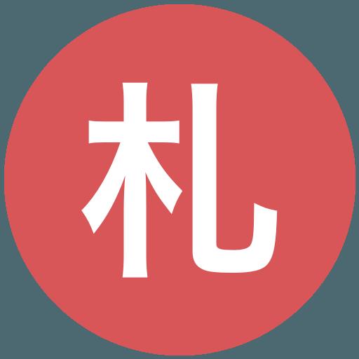 札幌光星高等学校(女子)