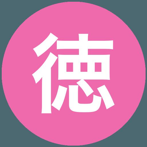 徳島商業高等学校(女子)