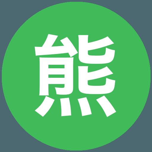 熊本学園大学付属高等学校(女子)