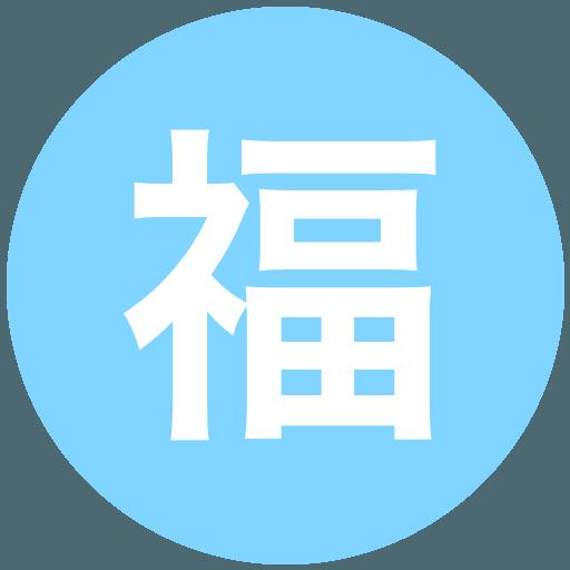 福徳学院高等学校(女子)