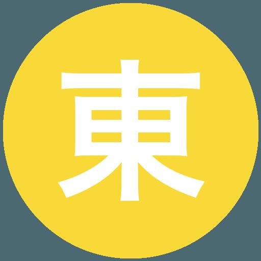 東陵高等学校(男子)