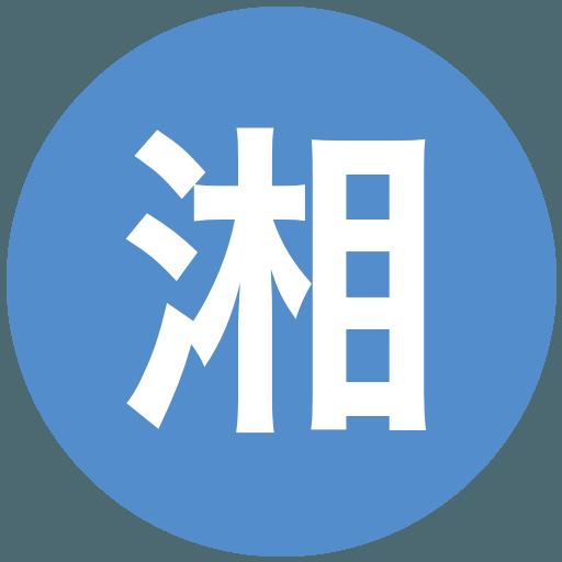 湘南工科大学附属高等学校(男子)