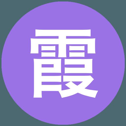 霞ヶ浦高等学校(男子)