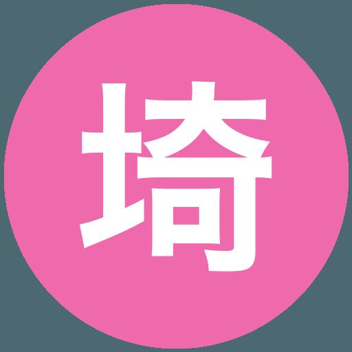 埼玉平成高等学校(男子)