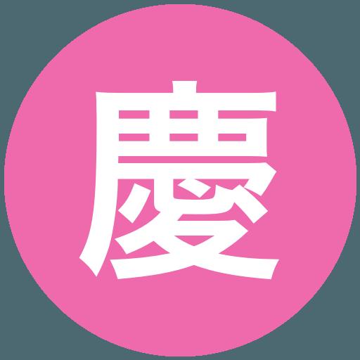 慶風高等学校(男子)