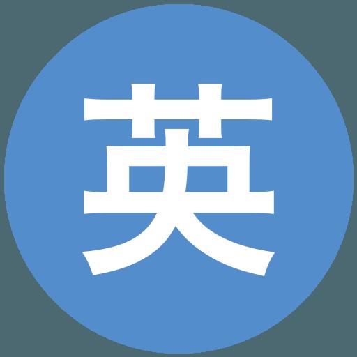英明高等学校(男子)