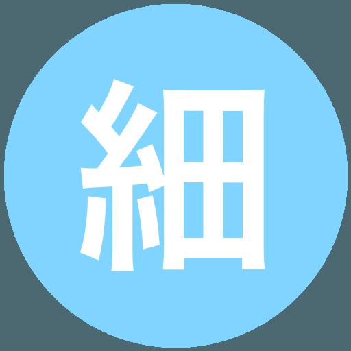 細田学園高等学校(男子)