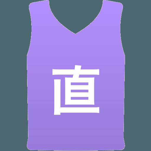 直方高等学校(男子)