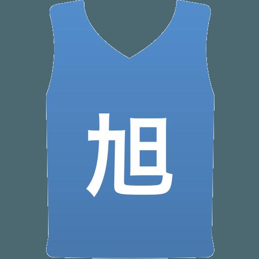 旭川工業高等学校(男子)