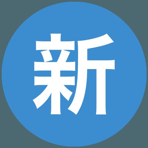 新田高等学校(女子)