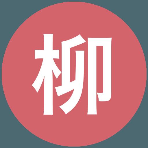 柳井商工高等学校(女子)